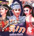 Li-kay : Chaiya Mitrchai - Kei Likay