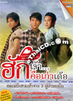 Karaoke DVD : Grammy - Huk Jao...Kue Kao Dur