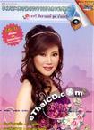 Karaoke DVD : Orawee Sujjanon - Jum Luey Ruk