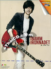 Karaoke DVD : Namm Ronnadeth - Be with You