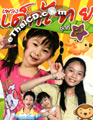 Karaoke VCD : Pleng Dek Thai - Vol.2