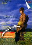 Karaoke DVD : Tuktan Chollada - Luek Kum Wa Jeb Keb Wai Khon Diew