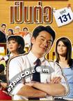 Thai TV serie : Pen Tor - Ep. 131-134 [ DVD ]