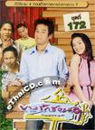 Thai TV serie : Bangrak soi 9 - Ep. 172-175 [ DVD ]