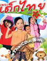 Karaoke VCD : Pleng Dek Thai - Vol.3