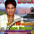 Karaoke VCD : Kummord Pornkhundej - Ruam Hit 16 Pleng Wharn