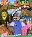 Khan Kluay : Safari Adventure - Vol.1 [ VCD ]