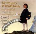 Treeless Mountain [ VCD ]