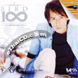 Karaoke VCD : Bird Thongchai - 100 Pleng Ruk - Vol.6