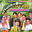 VCDs : Petch Phin Thong : 30th Year Celebration - Vol.1