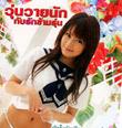 Woon Wai Nuk Kub Ruk Karm Roon [ VCD ]
