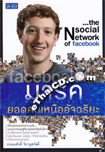 Book : The Social Network of Facebook