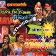 Concert VCD : Buapun & Srijun VS. SUPER Valentine - Vol.1