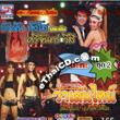Concert VCD : Buapun & Srijun VS. SUPER Valentine - Vol.2