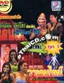 Concert DVD : Buapun & Srijun VS. SUPER Valentine - Vol.1