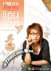 Karaoke DVD : Ann Thitima - Forever Love Hits