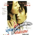 Addicted [ VCD ]
