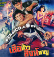 Sua Haw Singh Harn [ VCD ]
