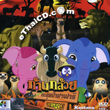 Khan Kluay : Safari Adventure - Vol.2 [ VCD ]