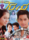 'Boe Bae' lakorn magazine (Darapappayon)