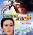 The Assassin [ VCD ]
