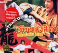 Dragon Fist [ DVD ]