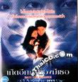 Dark Side Romance [ VCD ]