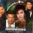 With Or Without You [ VCD ]