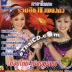 Karaoke VCD : Nongmai MuangChompae - Ruam Hit 15 Pleng Dung