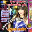 Karaoke VCD : Mangpor Chonticha - Ruam Hit Sud Hot Sud Mun