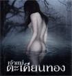 Jao Mae Takien Thong [ VCD ]