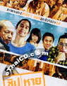 The Microchip [ DVD ]