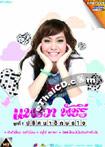 Karaoke DVD : Praewa Patcharee Vol. 1 - Prissana Aksorn Jai
