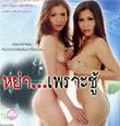 Yah...Pror Choo [ VCD ]
