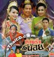 VCD : Lum Rueng : Kum Pra Pee Noi - Vol.1