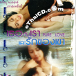 Pure Love [ VCD ]