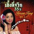 Teresa Teng : Pleng Ruk 3 Pasa - Vol.2