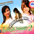 Goddess Of The Glass 2 [ VCD ]