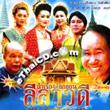 Concert lum ruerng : Ning Nong - Leelavadee