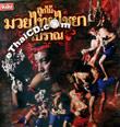Documentary : Look Mai Muay Thai Chaiya Boran