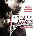 Zodiac Killers [ VCD ]