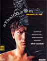 Dragon In Jail [ DVD ]