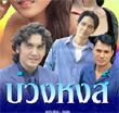 Thai TV serie : Buang Hong [ DVD ] (John)