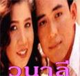 Thai TV serie : Wanalee [ DVD ] (Saranyu)