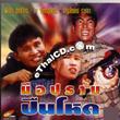 Mue Prab Puen Hode [ VCD ]