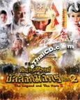 HK series : The Legend and the Hero II [ DVD ]