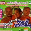VCDs : Thed Lae Esarn Prayook : Prajao Achart Satru