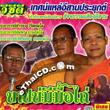 VCDs : Thed Lae Esarn Prayook : Barb Bor Mee Mue Tai