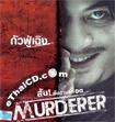 Murderer [ VCD ]