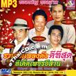 MP3 : Ruam Hit Pleng Dunk Dee Tee Sood - Tee Ded Petch Esarn